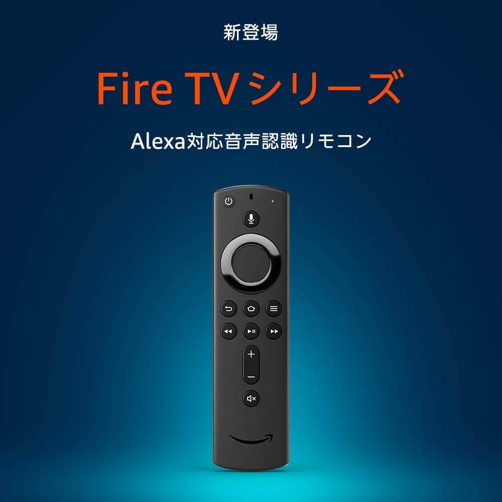 Fire TV stickのリモコン故障-さすがAmazon