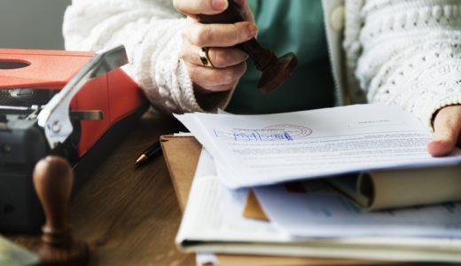 【たった1分英語学習】在宅勤務でも必要な承認印