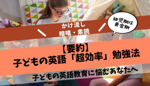子どもの英語教育はかけ流しと暗唱・素読!【要約】子どもの英語「超効率」勉強法