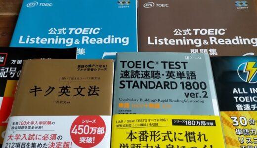 【独学TOEIC 800への道】市販教材